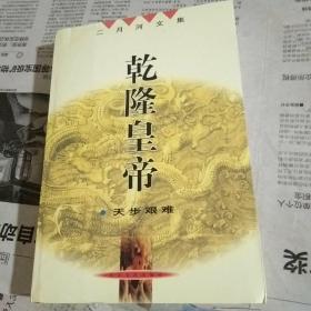 二月河文集《乾隆皇帝天步艰难》
