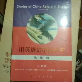 用英语讲中国故事(熟练级)、包邮