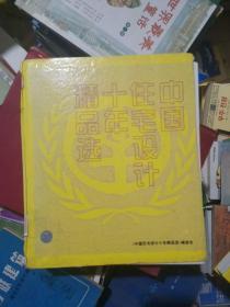 中国住宅设计十年精品选