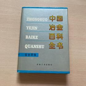 中国冶金百科全书:安全环保(内页新)