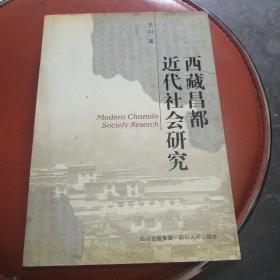 西藏昌都近代社会研究(签名本)