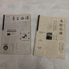 南腔北调、东言西语(2册合售)