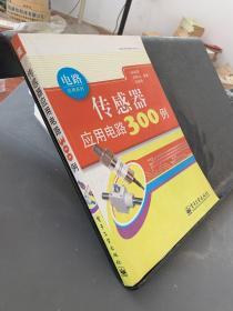 传感器应用电路300例