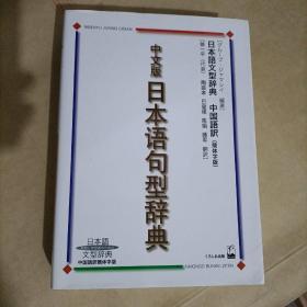 中文版日本语句型辞典