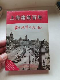 上海建筑百年 留住城市的记忆 4DVD 第三辑