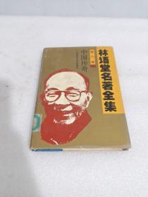 林語堂名著全集(6):第六卷 中國傳奇(精裝)