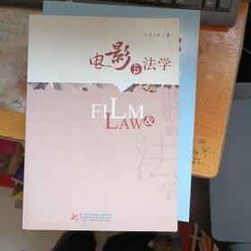 电影与法学