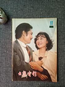 大众电影 1980 11   封面:《苦恋》剧照    封底:日本演员中野良子!
