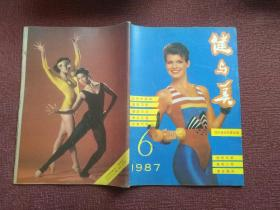 健与美1987 6