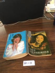 邓丽君自选演唱歌曲225首