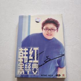 光盘DVD:韩红全经典MTV【盒装  1碟】