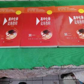 高中化学竞赛教程第三版 (第二分册、第一分册、第三分册)三本合售