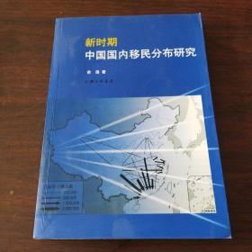 新时期中国国内移民分布研究