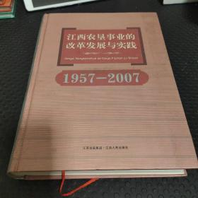 江西农垦事业的改革发展与实践:纪念江西农垦创建50周年文集:1957-2007
