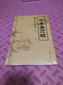 中华圣贤经  塑封包装