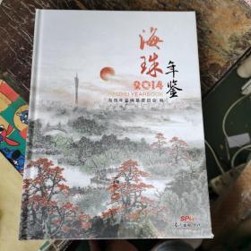 海珠年鉴. 2014(带光盘)