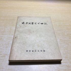 电影文学艺术论丛谈