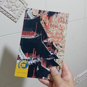 恒山·悬空寺