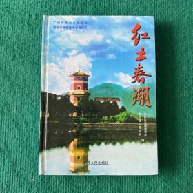 红土春湖(广西将军之乡东兰县基础设施建设大会战纪实)