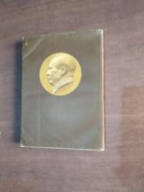 毛泽东选集第一卷 繁体竖排版 大32开 1965年北京16次