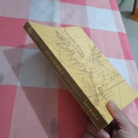 扬子江上的美国人:从上海经华中到缅甸的旅行记录1903【内页干净,没有书衣】