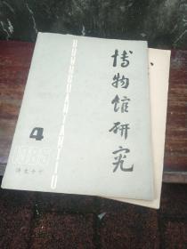 博物馆研究(1985年第1,4期合售)