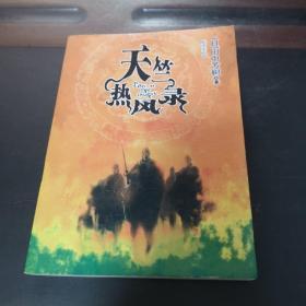 天竺热风录:南海·译品系列,扫码上书,正版现货,一版一印