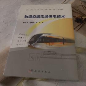 轨道交通无线供电技术(带塑封)