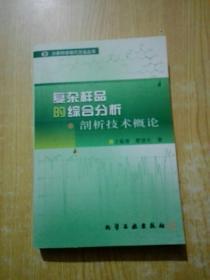 分析科学现代方法丛书——复杂样品的综合分析