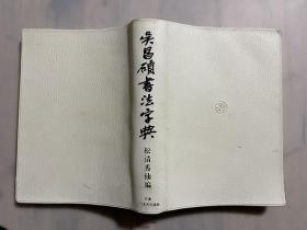 丶吴昌硕书法字典