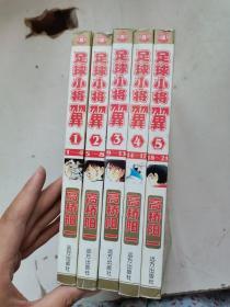 足球小将翼(全五册)
