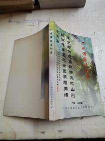 广州满族诗词集