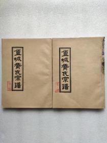 盐城裔氏宗谱(1-8卷全) 据大清光绪年重修