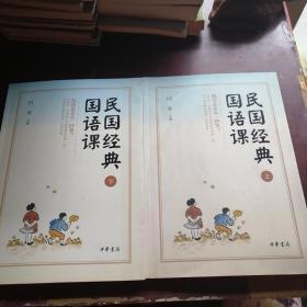 民国经典国语课(全二册)