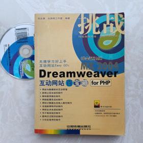 (含光盘)Dreamweaver MX2004互动网站百宝箱for PHP