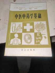 中医中药学基础
