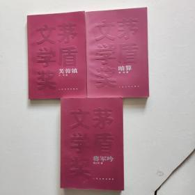茅盾文学奖获奖作品全集-芙蓉镇、暗算、将军吟【3本合售】
