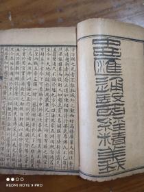 中西汇通医书五种(中西汇通医经精义)上下卷两册