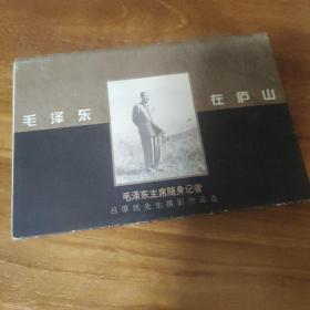 毛泽东在庐山明信片