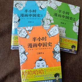 半小时漫画中国史3(1十2十3,全三册,平未翻)