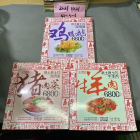 最土最土的猪肉菜6800例+鸡鸭鹅+牛羊肉 3册合售
