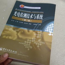电子信息与电气学科规划教材·光电信息科学与工程专业:光电检测技术与系统(第2版)