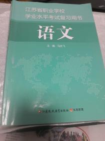 江苏省职业学校学业水平考试复习用书.语文  第三版  含试卷及答案