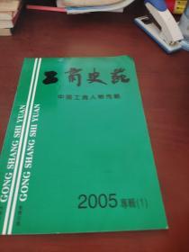 工商史苑——中国工商人物传略2005.1