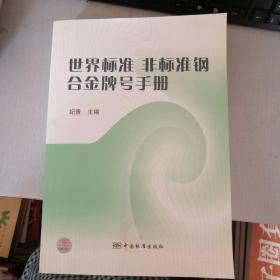 世界标准非标准钢合金牌号手册