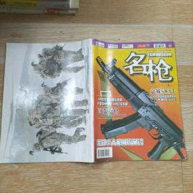 名枪 第5卷