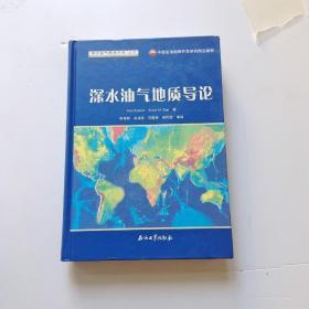 深水油气勘探开发丛书:深水油气地质导论