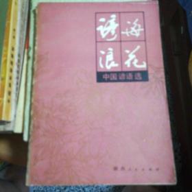 中国谚语选:谚海浪花
