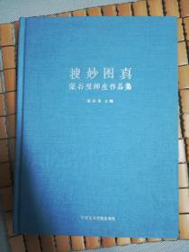 搜妙图真:张谷旻师生作品集