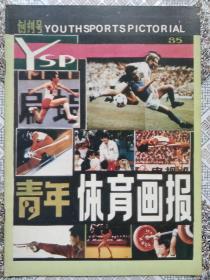 创刊号:青年体育画报 85年